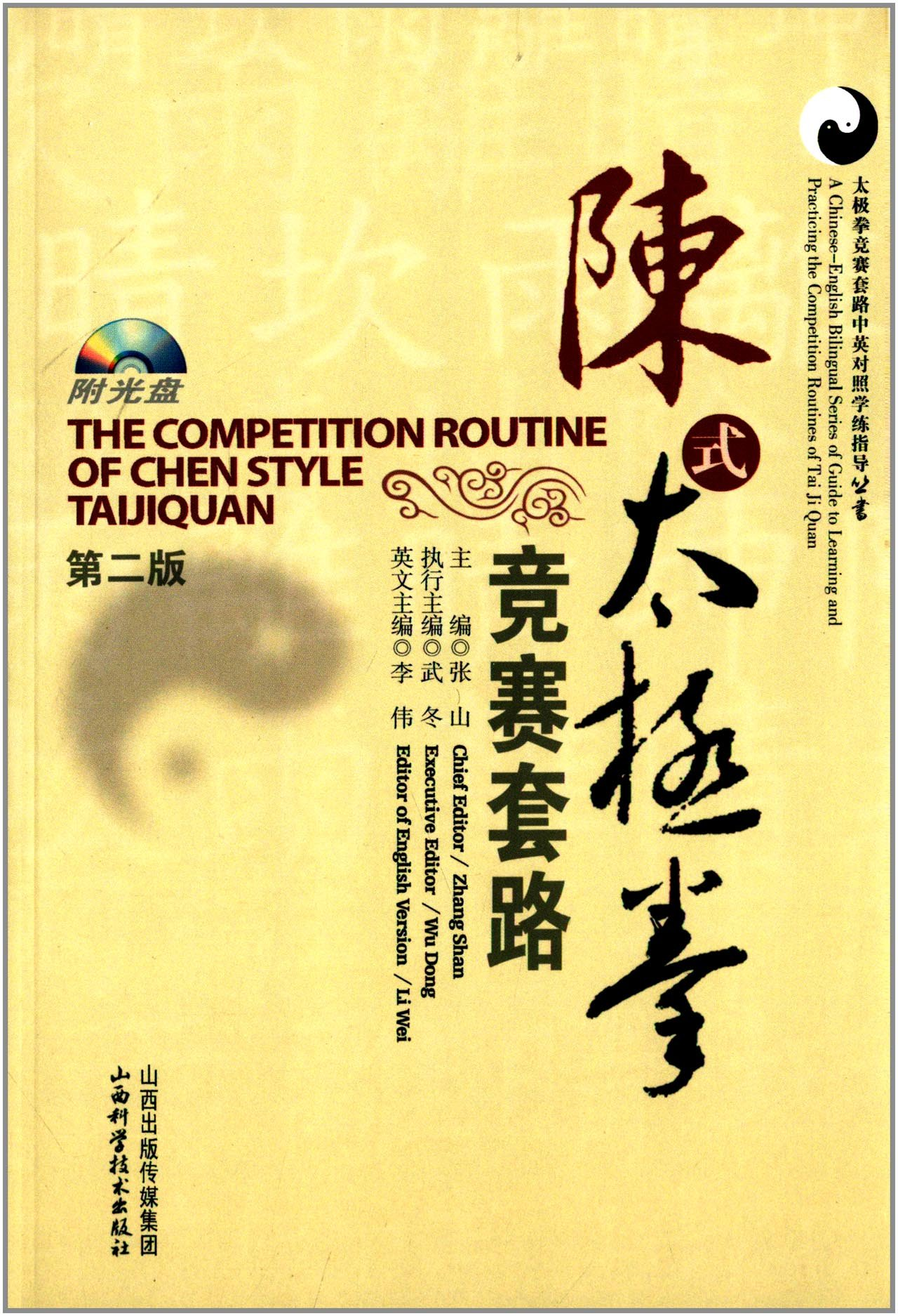 The Competition Routine of Chen Style Taijiquan