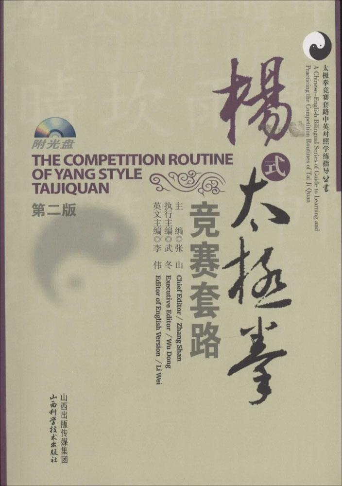 The Competition Routine of Yang Style Taijiquan