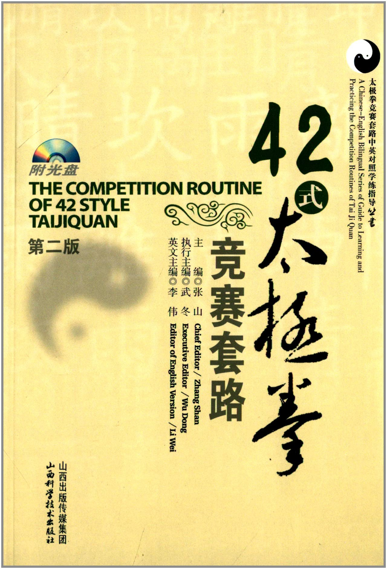 The Competition Routine of 42 Style Taijiquan