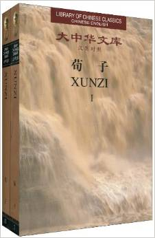 Xun Zi - Library of Chinese Classics series