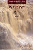 Mo Zi - Library of Chinese Classics series