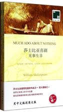 Muchado about Nothing