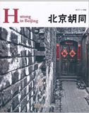 Hutong in Beijing - Chinese Red Series