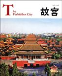 The Forbidden City - Chinese Red Series