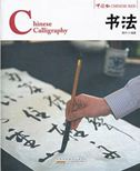 Chinese Calligraphy - Chinese Red Series