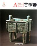 Ancient Chinese Bronzes - Chinese Red Series