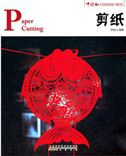 Paper Cutting - Chinese Red Series
