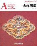 Auspicious Designs of China - Chinese Red Series