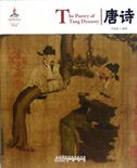 The Poetry of Tang Dynasty - Chinese Red
