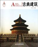 Ancient Chinese Architecture - Chinese Red Series