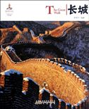 The Great Wall - Chinese Red Series