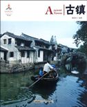 Ancient Towns - Chinese Red Series