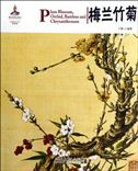 Plum Blossom, Orchid, Bamboo and Chrysanthemum - Chinese Red Series