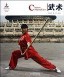 Chinese Martial Arts - Chinese Red