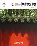 Chinese Architectural Decoration - Chinese Red Series