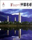 Famous Pagodas in China - Chinese Red Series