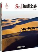 Silk Road - China Red