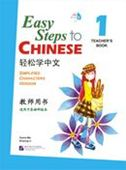 Easy Steps to Chinese vol.1 - Teacher's Book