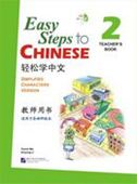 Easy Steps to Chinese vol.2 - Teacher's Book