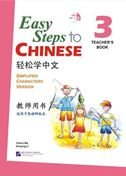 Easy Steps to Chinese vol.3 - Teacher's book