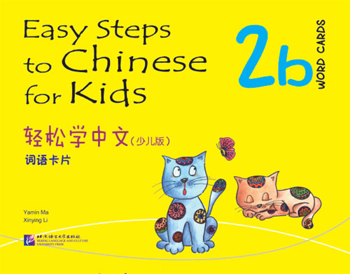 Easy Steps to Chinese for Kids vol.2B - Word Cards
