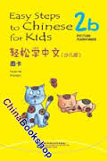 Easy Steps to Chinese for Kids vol.2B - Picture Flashcards