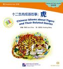 Chinese Idioms about Tigers and Their Related Stories - The Chinese Library Series