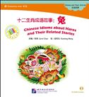 Chinese Idioms about Hares and Their Related Stories - The Chinese Library Series