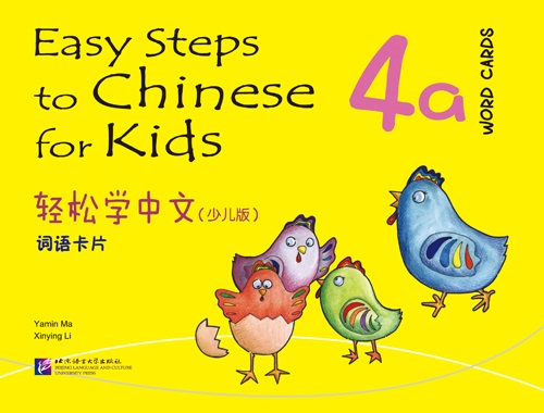 Easy Steps to Chinese for Kids vol.4A - Word Cards