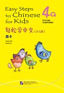 Easy Steps to Chinese for Kids vol.4A - Picture Flashcards