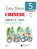 Easy Steps to Chinese vol.5 - Textbook (Traditional characters)