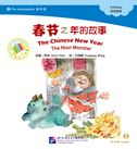 The Chinese New Year - The Nian Monster - The Chinese Library Series