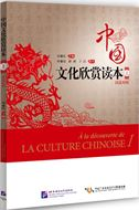 A la decouverte de la culture chinoise