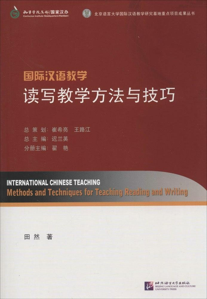 International Chinese Teaching: Methods and Techniques for Teaching Reading and Writing