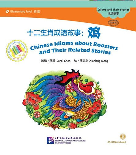 Chinese Idioms about Roosters and Their Related Stories - The Chinese Library Series