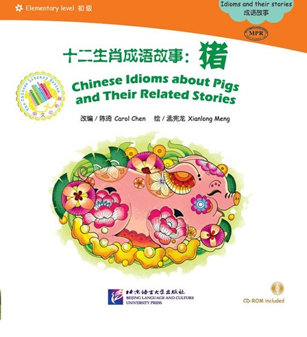Chinese Idioms about Pigs and Their Related Stories - The Chinese Library Series