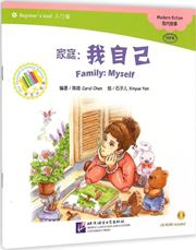 Myself - Family - The Chinese Library Series