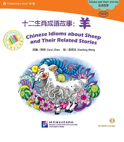 Chinese Idioms about Sheep and Their Related Stories -  The Chinese Library Series