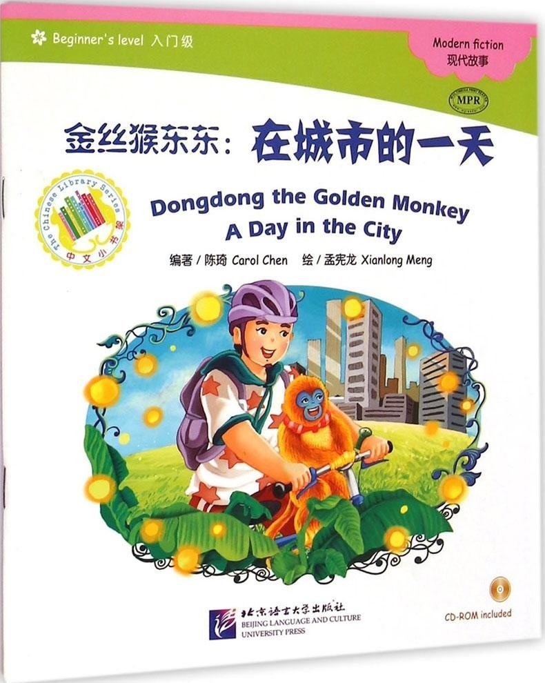 Dongdong the Golden Monkey - A Day in the City - The Chinese Library Series
