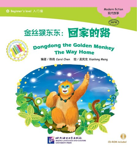 Dongdong the Golden Monkey - The Way Home - The Chinese Library Series