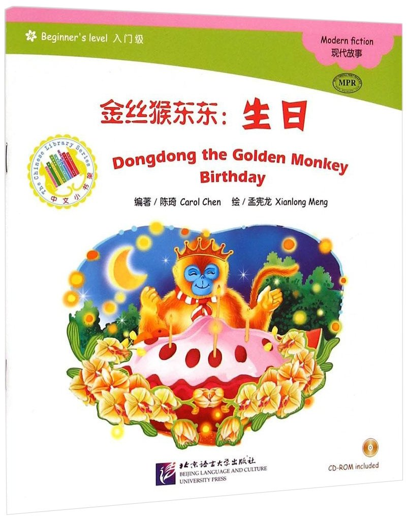 Dongdong the Golden Monkey - Birthday - The Chinese Library Series