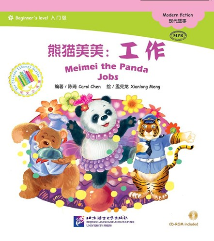 Meimei the Panda - Jobs - The Chinese Library Series