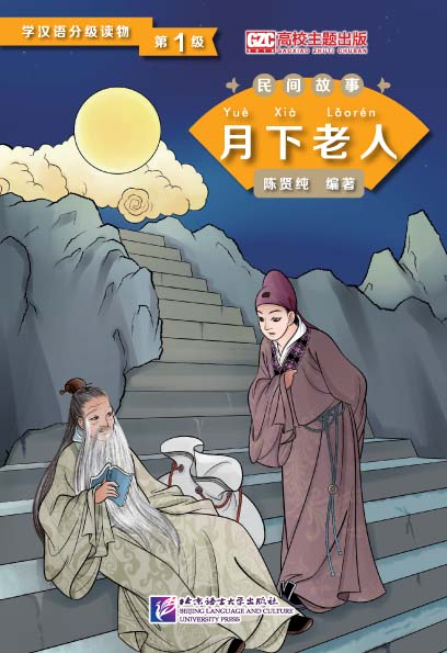 The Old Man under the Moon (Level 1) - Graded Readers for Chinese Language Learners (Folktales)