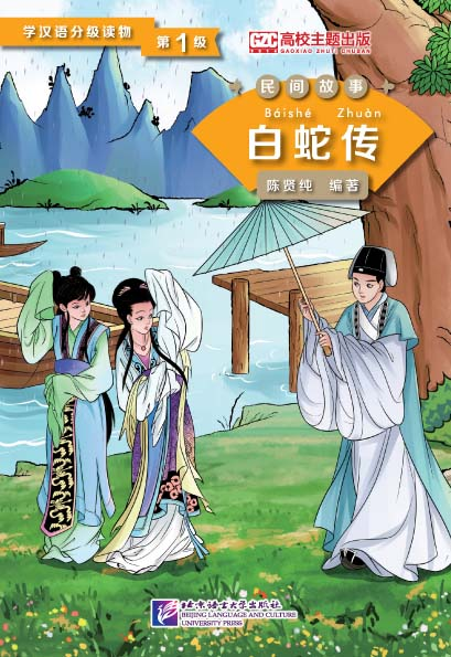 Lady White Snake (Level 1) - Graded Readers for Chinese Language Learners (Folktales)