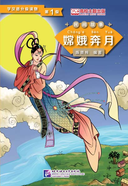 Chang'e Flying to the Moon (Level 1) - Graded Readers for Chinese Language Learners (Folktales)