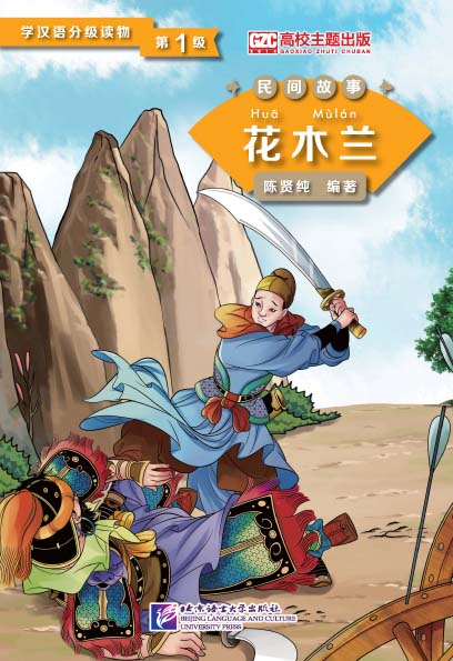 Hua Mulan (Level 1) - Graded Readers for Chinese Language Learners (Folktales)