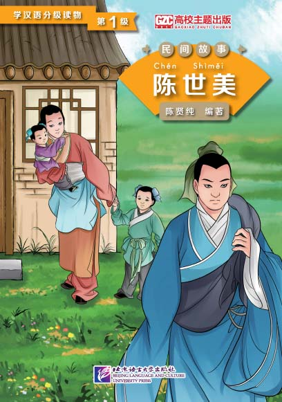Chen Shimei (Level 1) - Graded Readers for Chinese Language Learners (Folktales)
