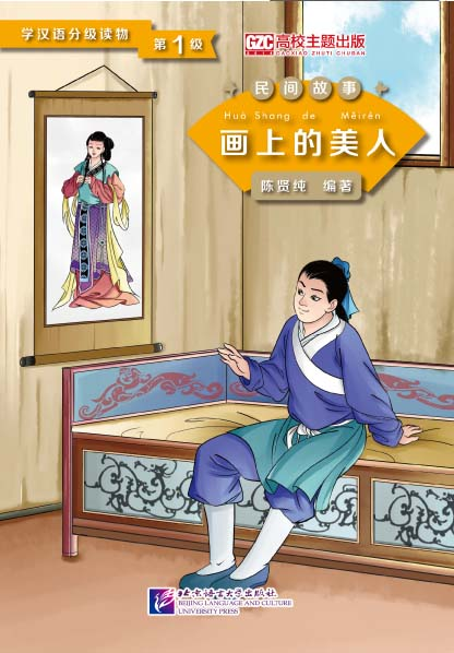 Beauty from the Painting (Level 1) - Graded Readers for Chinese Language Learners (Folktales)