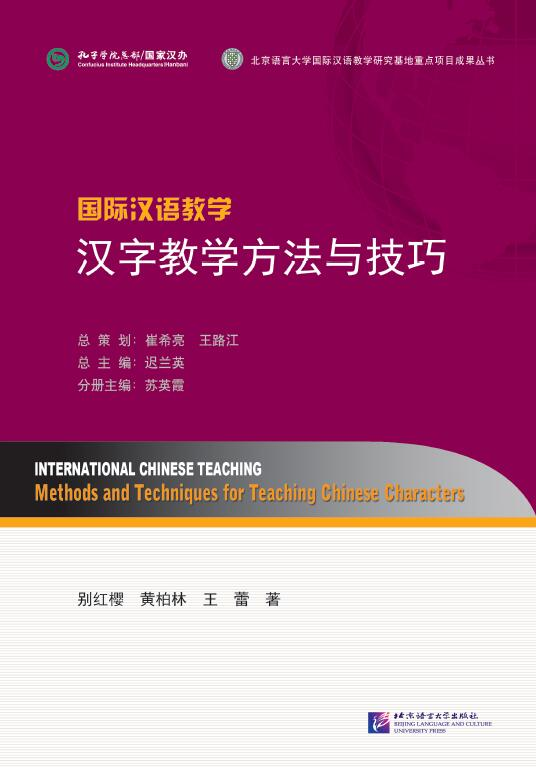 International Chinese Teaching: Methods and Techniques for Teaching Chinese Characters