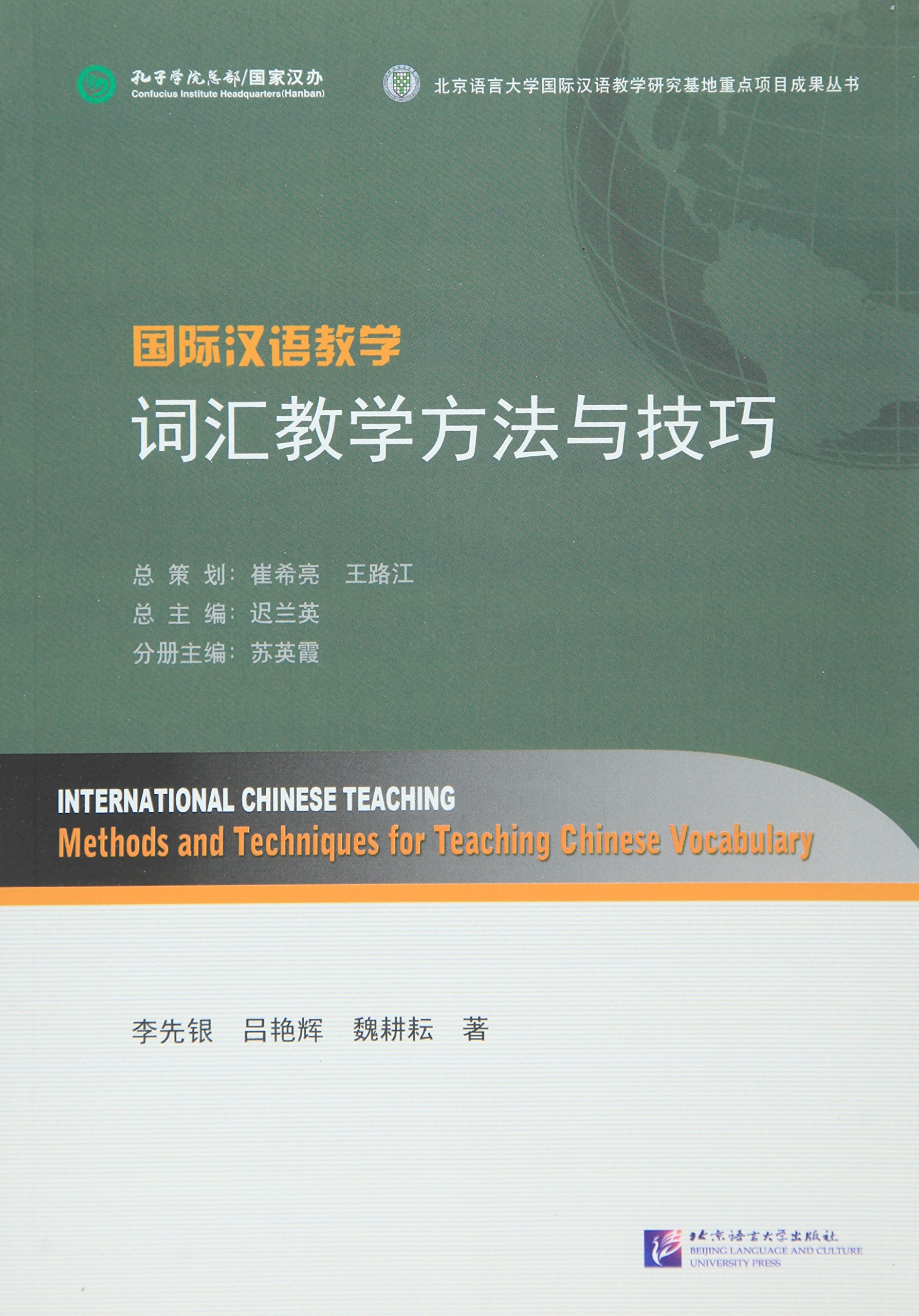 International Chinese Teaching: Methods and Techniques for Teaching Chinese Vocabulary